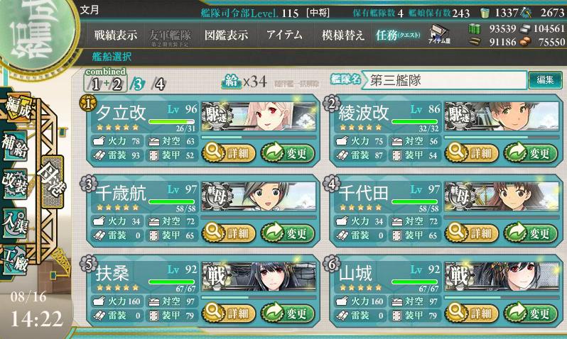 20150816_summer_e-3_fleet_03c.png