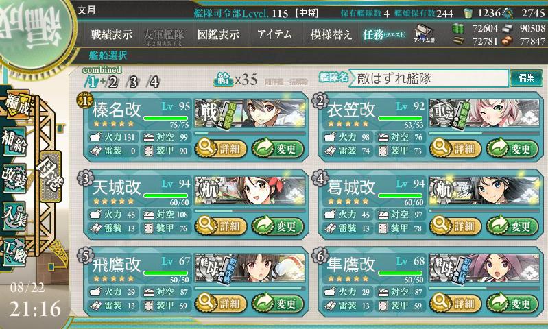 20150822_summer_e-6_fleet_01.png