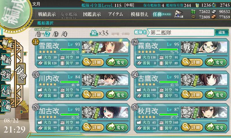 20150822_summer_e-6_fleet_02.png