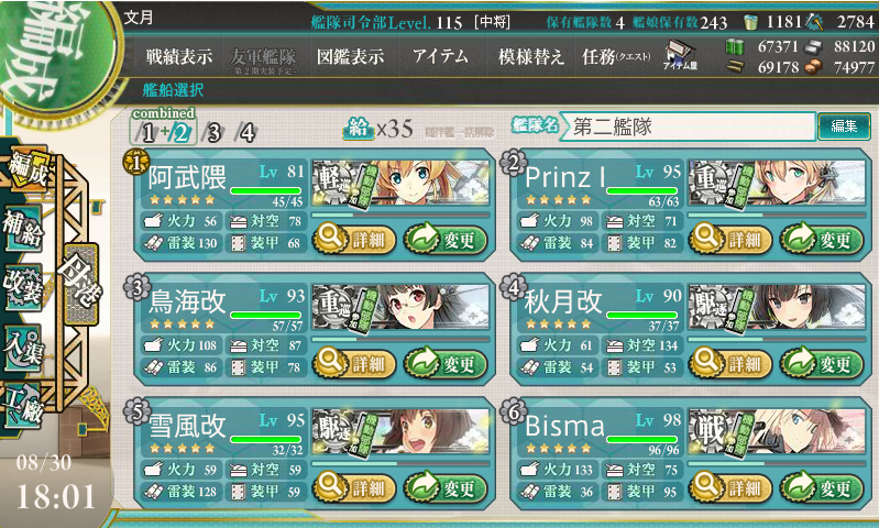 20150830_summer_fleet_01b.png